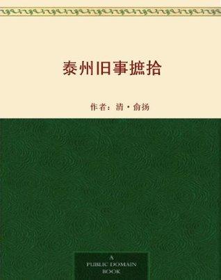 泰州旧事摭拾  by  清•俞扬