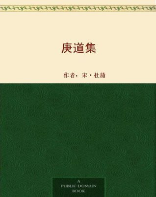 庚道集  by  宋•杜蒲