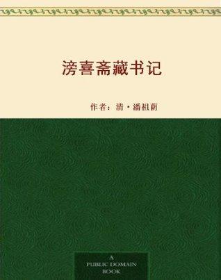 滂喜斋藏书记  by  清•潘祖荫