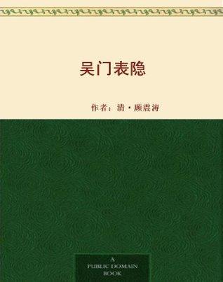 吴门表隐  by  清•顾震涛