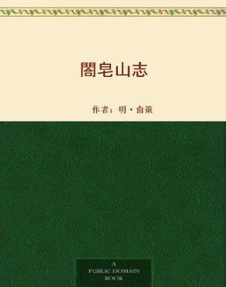 閤皂山志  by  明·俞策