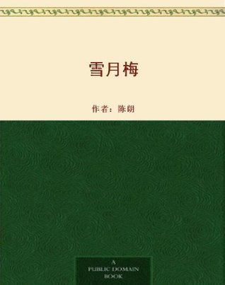 雪月梅 陈朗