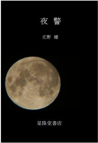 Yakei  by  Ken Shono