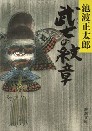 武士(おとこ)の紋章 Shōtarō Ikenami