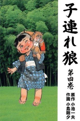 子連れ狼 4 (グループゼロ)  by  小島剛夕