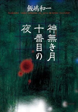神無き月十番目の夜 (小学館文庫) 飯嶋和一