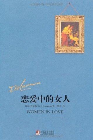 恋爱中的女人 (黑马译劳伦斯系列) D.H. Lawrence