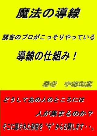 Mahounodousenn yuukyakunopurogakossoriyatteirudousennnosikumi  by  Kazuma ube