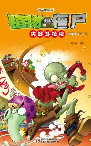 决战马拉松 下(孩子最爱 宝宝睡前故事) (植物大战僵尸系列漫画) 笑江南