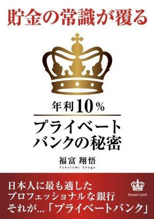 chokinnnozyoushikigakutugaeru-nennri10pa-senntopuraibe-tobannkunohimitu  by  ShogoFukutomi