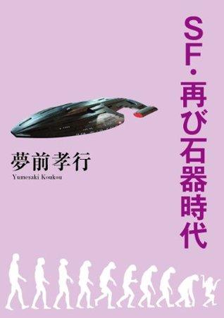 SF futatabisekkizidai  by  yumesaki kokoh