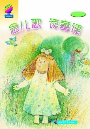 学前儿童分级阅读能力培养用书(1级)·念儿歌 读童谣  by  张秋生
