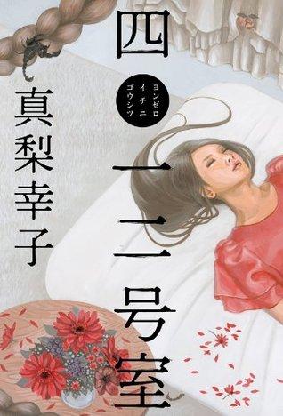 四〇一二号室 Yukiko Mari