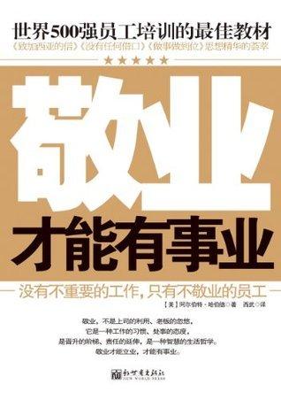 人际博弈论:掌控绝对优势的交际策略 (世界500强员工培训的最佳教材) (Chinese Edition)  by  哈伯德
