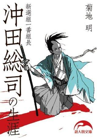 新選組一番組長 沖田総司の生涯 (新人物文庫) 菊地明