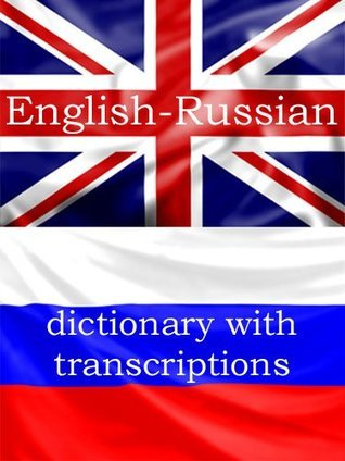 English-Russian Dictionary With Transcriptions  by  Andrei Pushkin