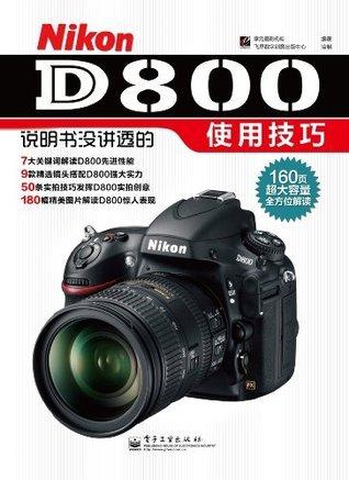 Nikon D800说明书没讲透的使用技巧  by  李元摄影机构