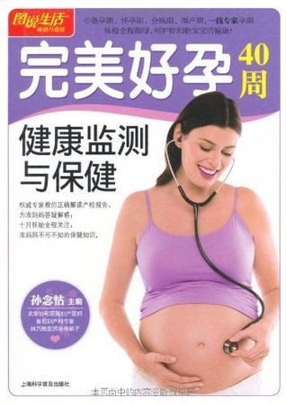 完美好孕40周健康监测与保健(畅销升级版) (图说生活) 第1版