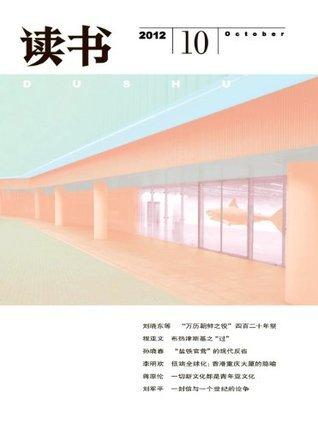 读书 月刊 2012年10期 读书