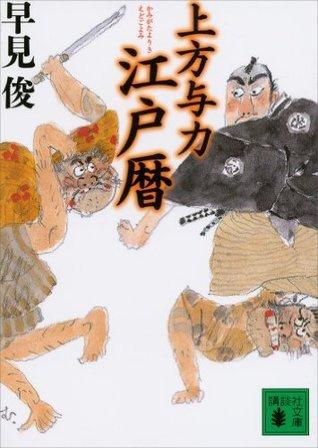 上方与力江戸暦 (講談社文庫)  by  早見俊