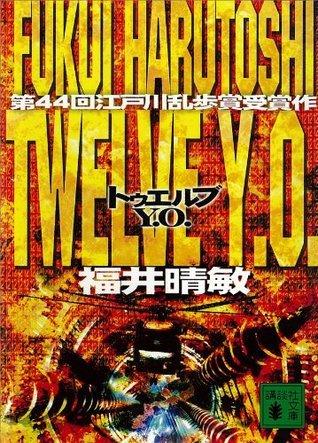 Twelve Y.O. (講談社文庫) 福井 晴敏