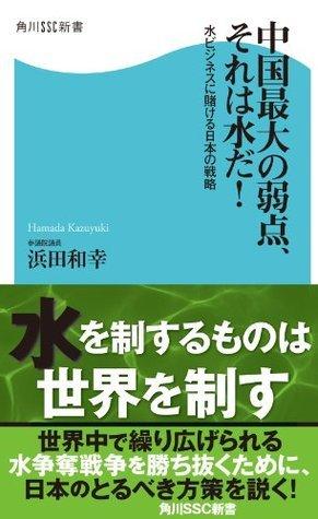中国最大の弱点、それは水だ!  ~水ビジネスに賭ける日本の戦略~ (角川SSC新書)  by  浜田 和幸