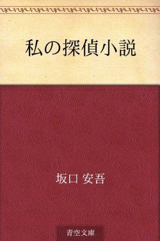 Watashi no tantei shosetsu Ango Sakaguchi