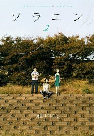 ソラニン(2) (ヤングサンデーコミックス)  by  浅野 いにお
