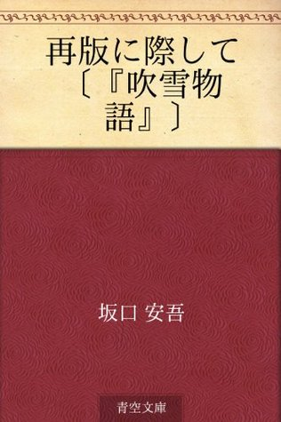 Saihan ni saishite (fubuki monogatari) (Japanese Edition) Ango Sakaguchi