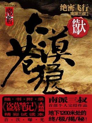 大漠苍狼(套装共2册) (Chinese Edition)  by  南派三叔