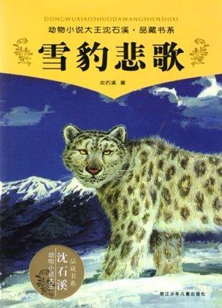 雪豹悲歌 (动物小说大王沈石溪品藏书系)  by  沈石溪