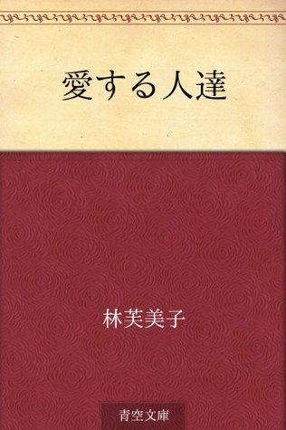 Aisuru hitotachi Fumiko Hayashi
