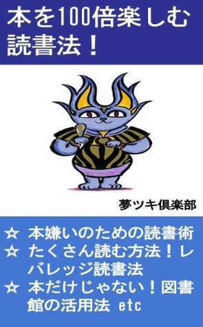 honnwohyakubaitanoshimudokushohou  by  yumetsukikurabu