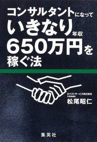 コンサルタントになっていきなり年収650万円を稼ぐ法 (集英社ビジネス書) 松尾昭仁