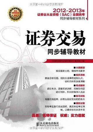 2012-2013年证券业从业资格(SAC)全国统考同步辅导教材系列:证券交易同步辅导教材 《证券交易同步辅导教材》组