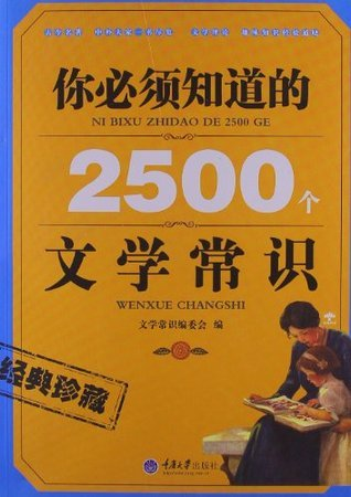 你必须知道的2500个文学常识 文学常识编委会