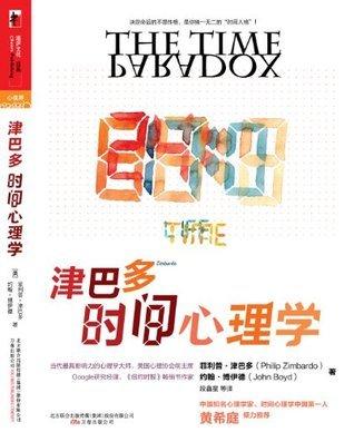 津巴多时间心理学 (湛庐文化•心视界)  by  菲利普·津巴多(Philip Zimbardo)