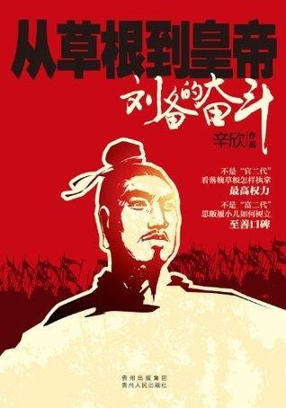 从草根到皇帝:刘备的奋斗  by  刘欣