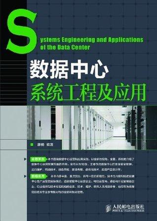 数据中心系统工程及应用 康楠