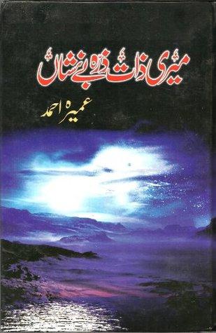 Urdu Novel: Meri Zaat Zarra Benishan  by  Umera Ahmed by Umera Ahmed