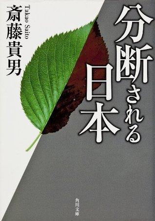 分断される日本 (角川文庫) 斎藤 貴男