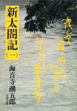新太閤記(一): 1 海音寺 潮五郎