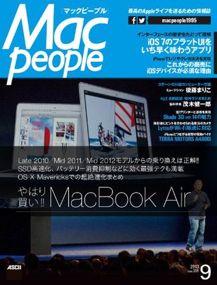 MacPeople 2013年9月号 [雑誌] (マックピープル)  by  マックピープル編集部