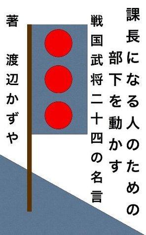 The 24 Best Sengoku Samurai Remarks: How to be a true leader  by  Kazuya Watanabe