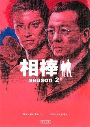 相棒 season2 上  by  輿水 泰弘ほか