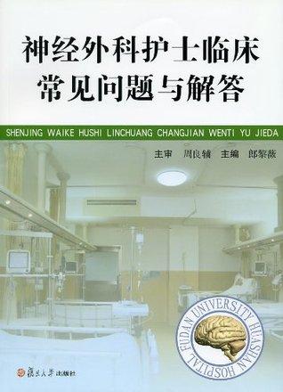 神经外科护士临床常见问题与解答  by  郎黎薇