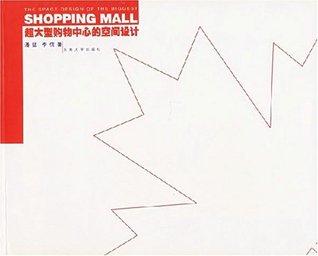 超大型购物中心的空间设计 潘猛