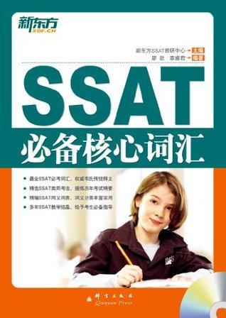 新东方•SSAT必备核心词汇  by  廖歆