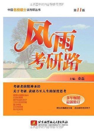 风雨考研路(第11版•最新修订) (中国名校硕士谈考研) (Chinese Edition) 桑磊