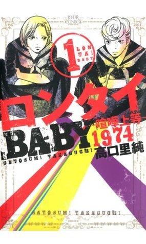 ロンタイBABY-喧嘩上等1974- : 1 (ジュールコミックス)  by  高口里純
